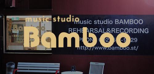 スタジオ バンブー